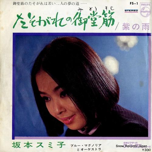 SAKAMOTO SUMIKO murasaki no ame