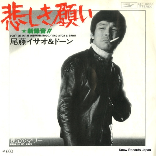 BITO, ISAO, AND DAWN don't let me be misunderstood ETP-10396 - front cover