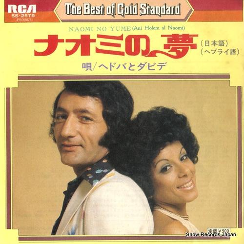 ヘドバとダビデ - ナオミの夢(日本語) - SS-2579 - レコード ...