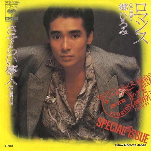 GO, HIROMI quiero 07SH1294 - front cover