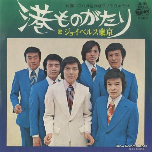 JOYBELLS TOKYO minato monogatari AA-65 - front cover