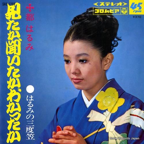 MIYAKO HARUMI - mikata kiitaka wakattaka - 45T x 1