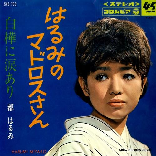 MIYAKO HARUMI - harumi no madorosu san - 45T x 1