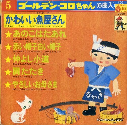 V/A kawaii sakanayasan CK-5 - front cover