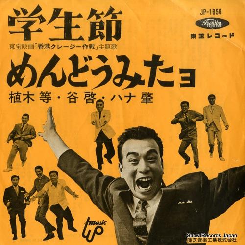 UEKI, HITOSHI gakuseibuhi JP-1656 - front cover