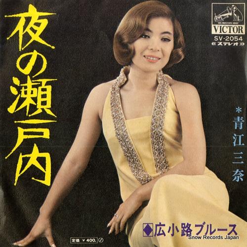 AOE, MINA yoru no setouchi SV-2054 - front cover