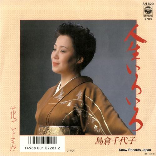 SHIMAKURA CHIYOKO - jinsei iroiro - 7'' 1枚