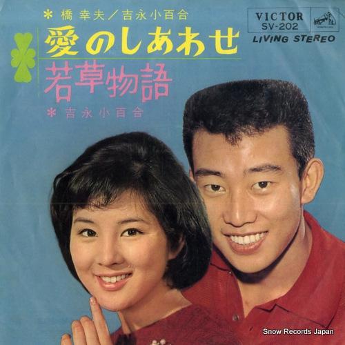 橋幸夫&吉永小百合 愛のしあわせ SV-202