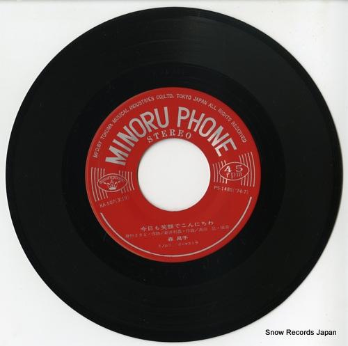 MORI, MASAKO kyomo egao de konnichiwa KA-507 - disc