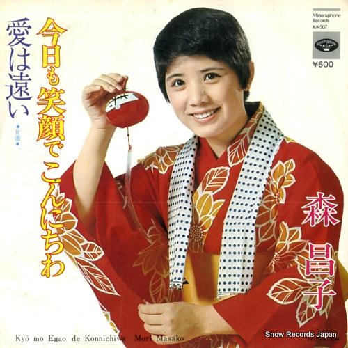 MORI, MASAKO kyomo egao de konnichiwa KA-507 - front cover