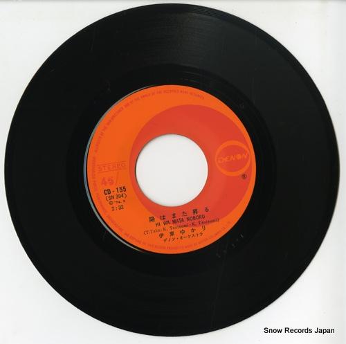 ITO, YUKARI hi wa mata noboru CD-155 - disc