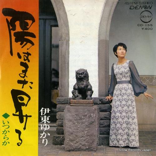 ITO, YUKARI hi wa mata noboru CD-155 - front cover