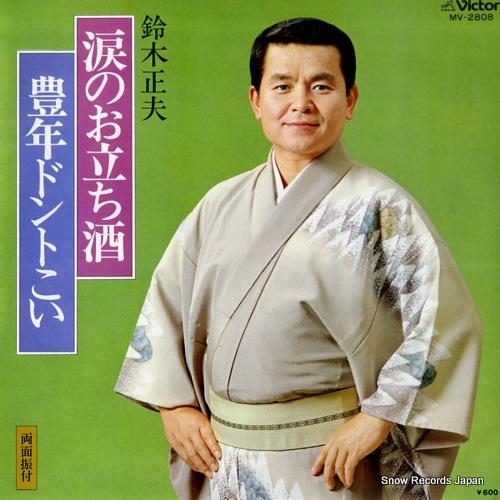 SUZUKI, MASAO namida no otachizake MV-2808 - front cover