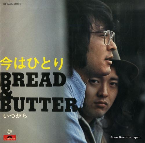 ブレッド&バター - 今はひとり - DR1685 - レコード・データベース