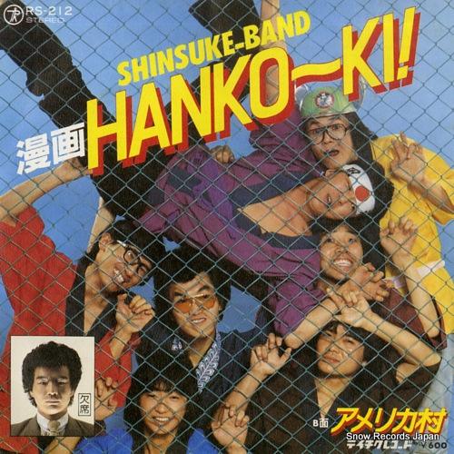 紳助バンド 漫画hanko-ki! RS-212