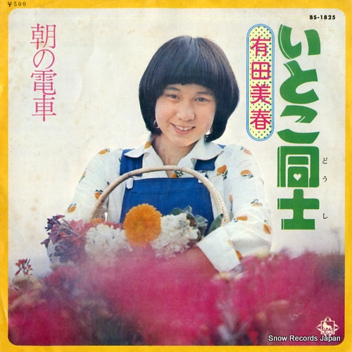 ARITA, MIHARU itoko doshi BS-1825 - front cover
