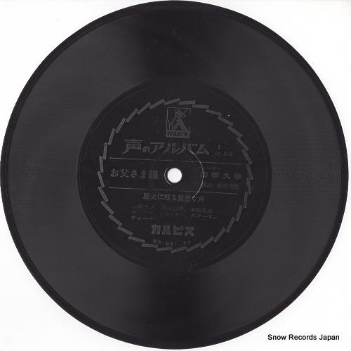 V/A koe no album SS800 - disc