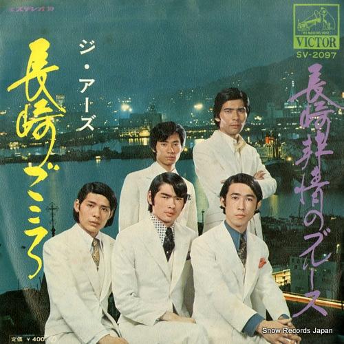 EARS. THE nagasaki gokoro SV-2097 - front cover