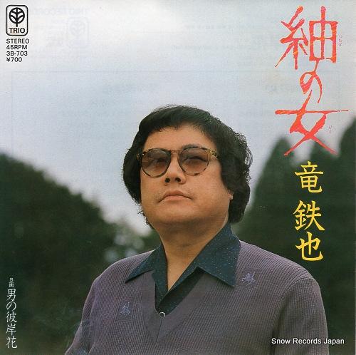 RYU, TETSUYA tsumugi no hito 3B-703 - front cover
