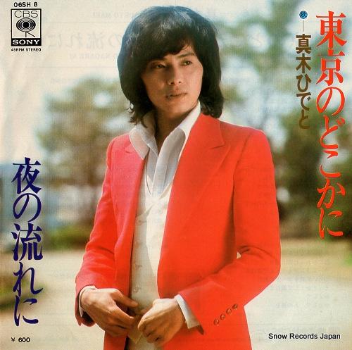 MAKI, HIDETO tokyo no dokokani 06SH8 - front cover