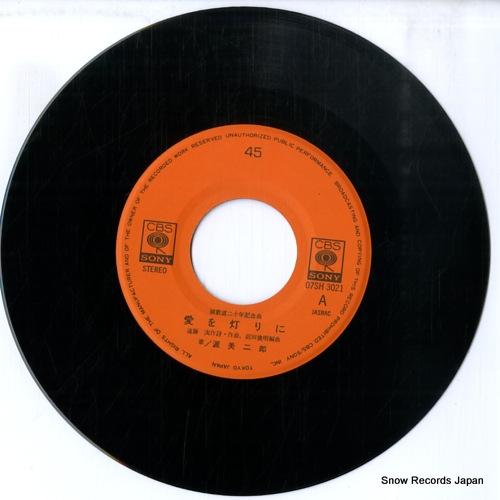 ATSUMI, JIRO ai wo akarini 07SH3021 - disc