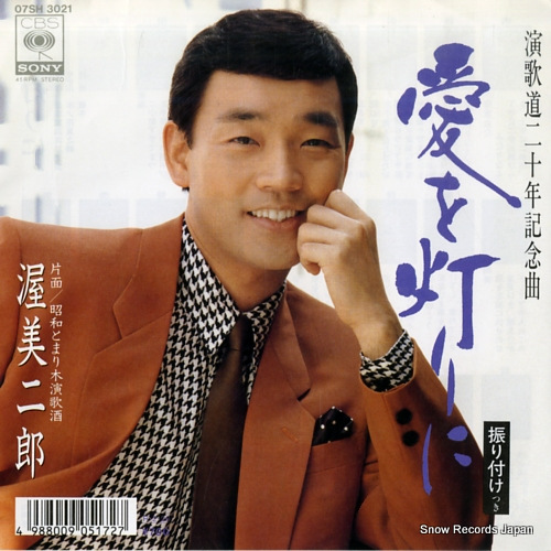 ATSUMI, JIRO ai wo akarini 07SH3021 - front cover