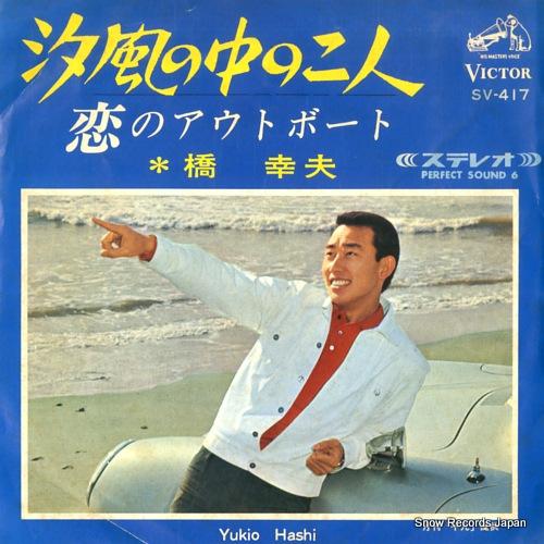 HASHI, YUKIO shiokaze no naka no futari SV-417 - front cover