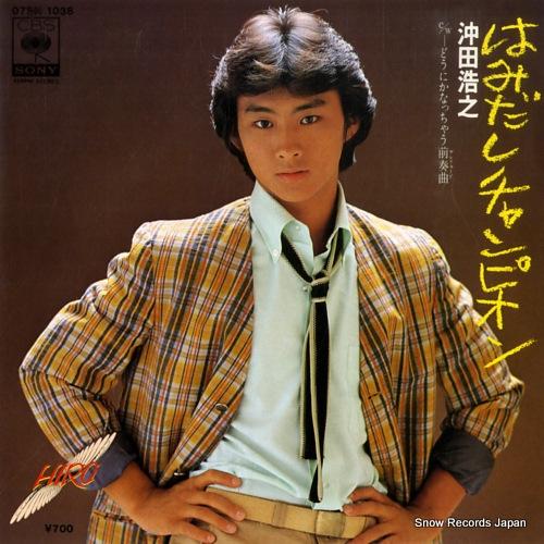 OKITA, HIROYUKI hamidashi champion 07SH1038 - front cover