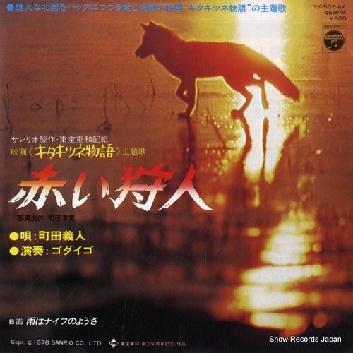 MACHIDA, YOSHIHITO, AND GODIEGO akai kariudo YK-502-AX - front cover