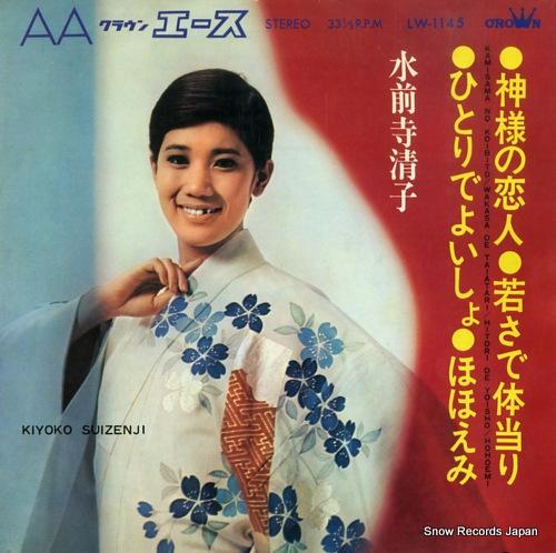 SUIZENJI, KIYOKO kamisama no koibito LW-1145 - front cover