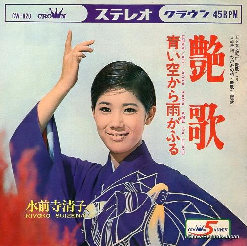 SUIZENJI, KIYOKO enka CW-820 - front cover