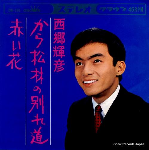 SAIGO, TERUHIKO karamatsubayashi no wakaremichi CW-220 - front cover