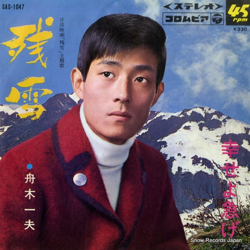FUNAKI, KAZUO zansetsu SAS-1047 - front cover