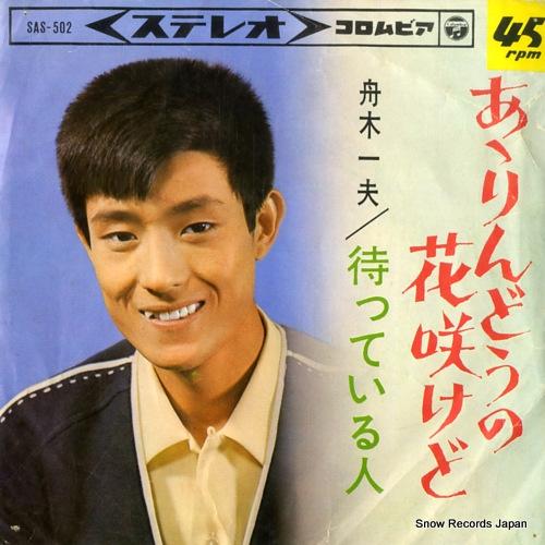 FUNAKI, KAZUO aa rindo no hana sakedo SAS-502 - front cover