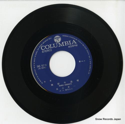 HATAYAMA, KOICHI nanbu ushioiuta SAS-6218 - disc