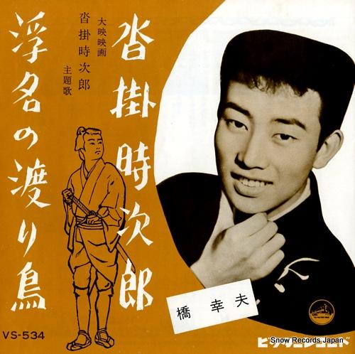 HASHI, YUKIO kutsukake tokijiro VS-534 - front cover