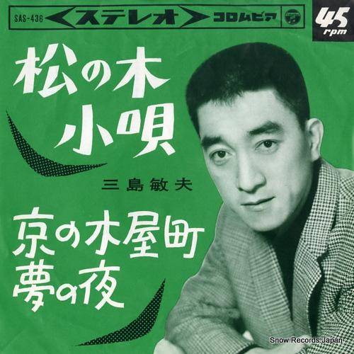 MISHIMA, TOSHIO matsu no ki kouta SAS-436 - front cover