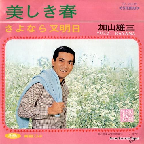 KAYAMA, YUZO utsukushiki haru TP-2005 - front cover
