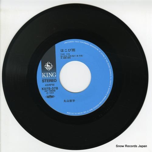 MARUYAMA, KYOKO hakobi ame K07S-378 - disc