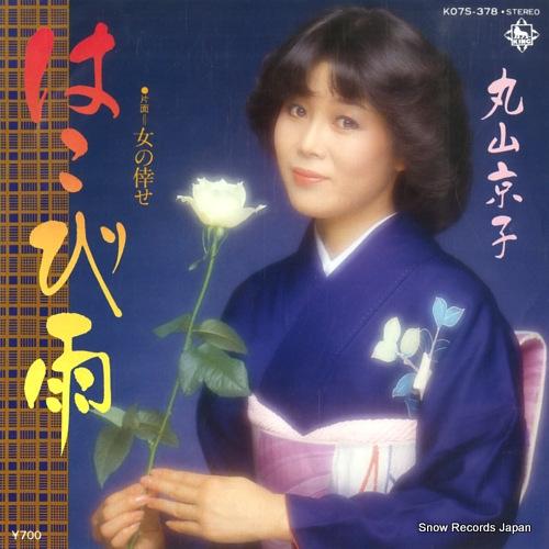 MARUYAMA, KYOKO hakobi ame K07S-378 - front cover