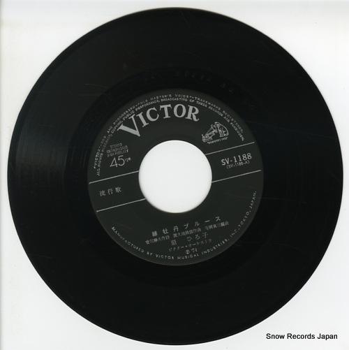 OGI, HIROKO hibotan blues SV-1188 - disc