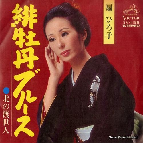 OGI, HIROKO hibotan blues SV-1188 - front cover