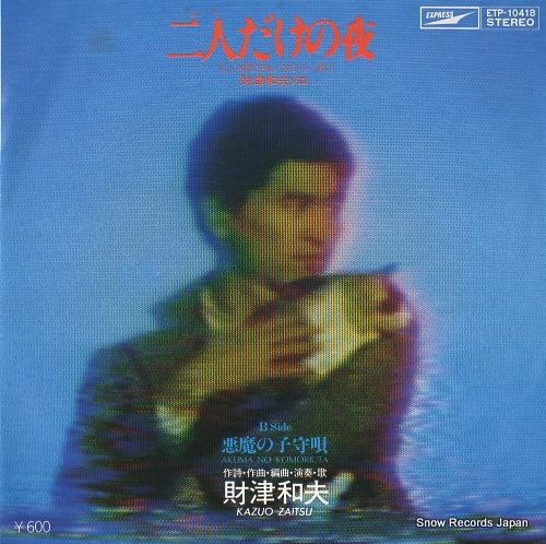 ZAITSU, KAZUO futari dake no yoru ETP-10418 - front cover