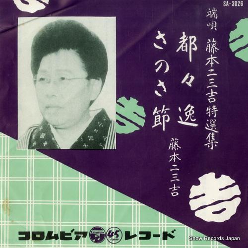 FUJIMOTO, FUMIKICHI hauta dodoitsu SA-3026 - front cover