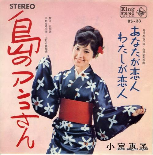 KOMIYA KEIKO - shima no ankosan - 45T x 1
