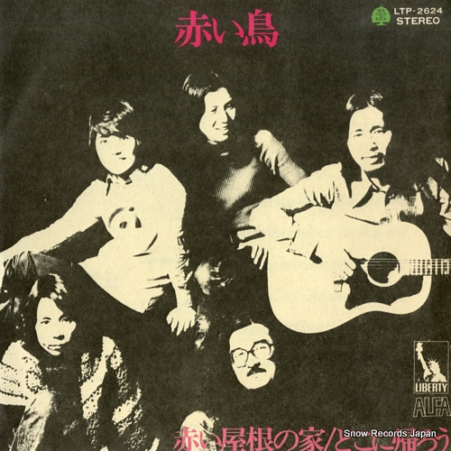 RED BIRDS, THE akai yane no ie LTP-2624 - front cover