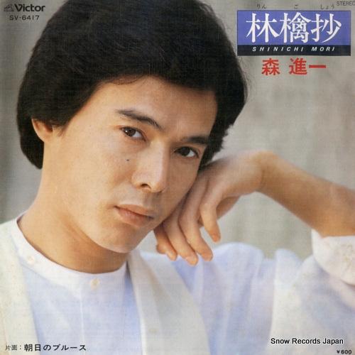 MORI, SHINICHI ringosho SV-6417 - front cover