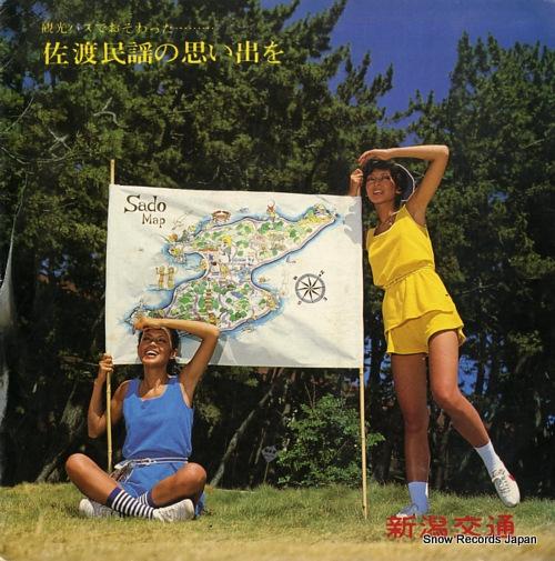 新潟交通民謡研究会 佐渡おけさ SS-3999