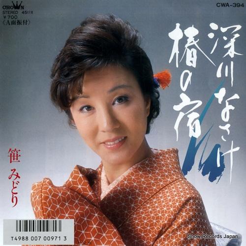 SASA, MIDORI fukagawa nasake CWA-394 - front cover