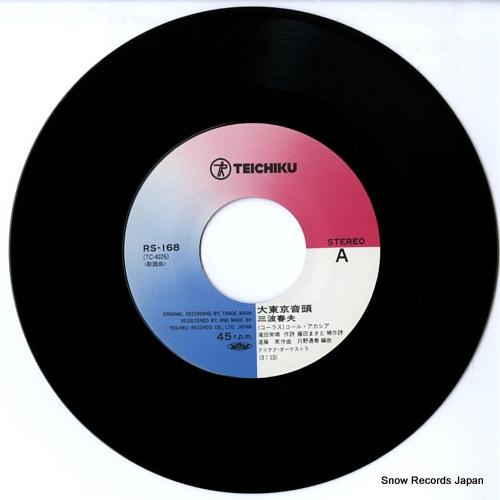 MINAMI, HARUO daitokyo ondo RS-168 - disc